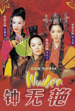 Постер фильма Ву Йен (2001)