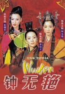 Ву Йен (2001)