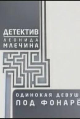 Постер фильма Одинокая девушка под фонарём (2001)