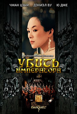 Постер фильма Убить императора (2006)