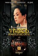 Убить императора (2006)