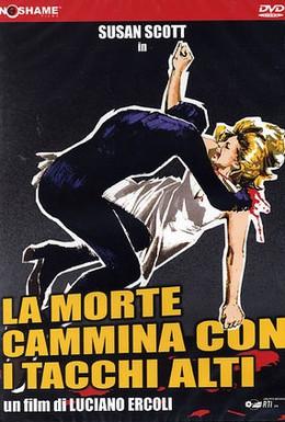 Постер фильма Смерть ходит на высоких каблуках (1971)