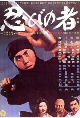 Постер фильма Ниндзя (1962)