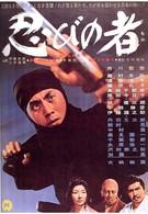 Ниндзя (1962)