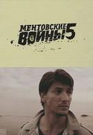 Ментовские войны 5 (2010)