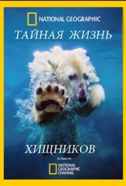 Постер фильма Тайная жизнь хищников (2013)