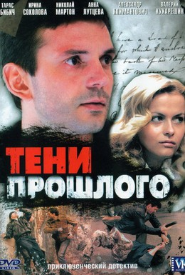 Постер фильма Тени прошлого (2007)