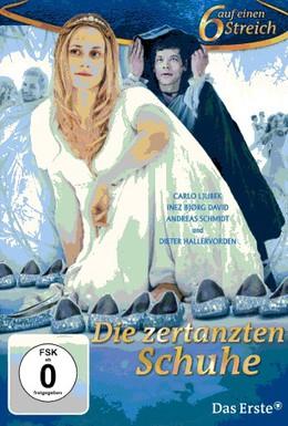 Постер фильма Стоптанные туфельки (2011)