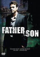 Отец и сын (2009)