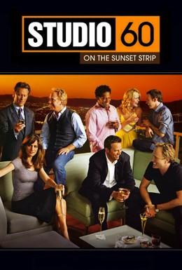 Постер фильма Студия 60 на Сансет Стрип (2006)