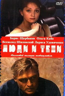 Постер фильма Люди и тени: Секреты кукольного театра (2001)