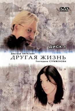 Постер фильма Другая жизнь (2003)