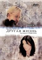 Другая жизнь (2003)