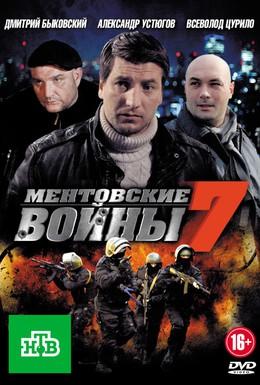 Постер фильма Ментовские войны 7 (2012)