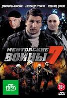 Ментовские войны 7 (2012)