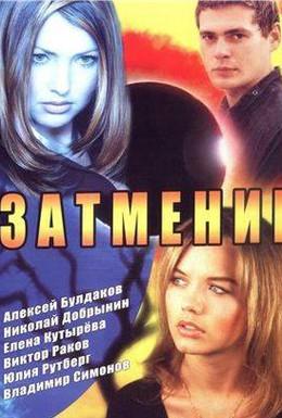 Постер фильма Затмение (2007)