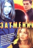 Затмение (2007)