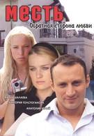 Месть: Обратная сторона любви (2007)