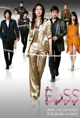 Постер фильма Босс (2009)