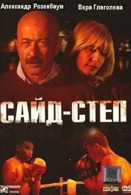 Постер фильма Сайд-степ (2008)