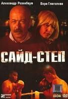 Сайд-степ (2008)