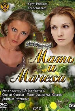 Постер фильма Мать и мачеха (2012)