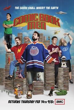 Постер фильма Комикснутые парни (2012)