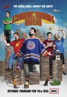 Комикснутые парни (2012)