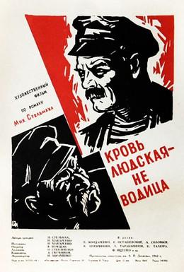 Постер фильма Кровь людская – не водица (1960)
