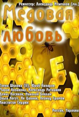 Постер фильма Медовая любовь (2011)