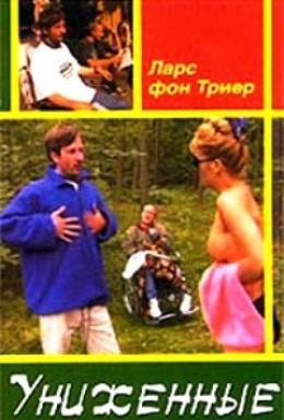 Постер фильма Выставленные (2000)