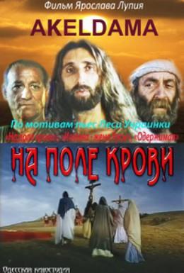 Постер фильма На поле крови. Aceldama (2001)