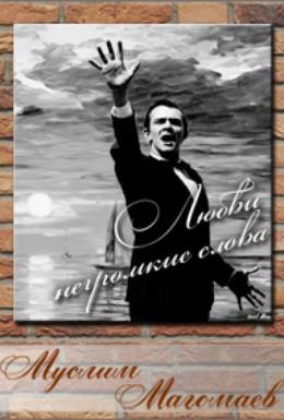 Постер фильма Муслим Магомаев. Любви негромкие слова (2008)