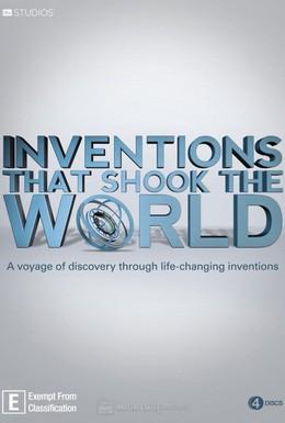 Постер фильма Изобретения, которые потрясли мир (2011)