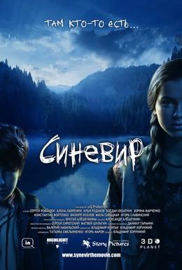 Постер фильма Синевир (2013)