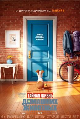 Постер фильма Тайная жизнь домашних животных (2016)