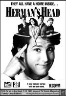 Голова Германа (1991)