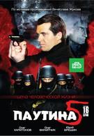 Паутина 5 (2011)