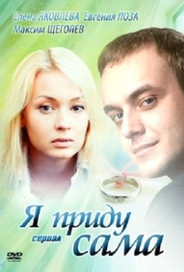 Постер фильма Я приду сама (2012)