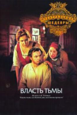 Постер фильма Власть тьмы (1978)