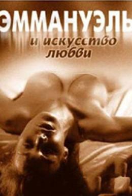 Постер фильма Эммануэль 2000 (2001)