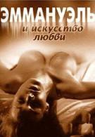 Эммануэль 2000 (2001)