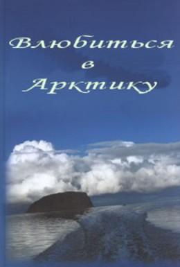 Постер фильма Влюбиться в Арктику (2012)