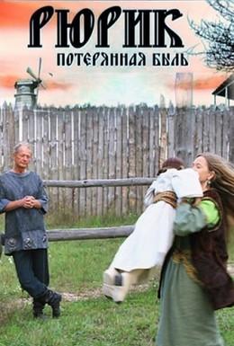 Постер фильма Рюрик. Потерянная быль (2012)