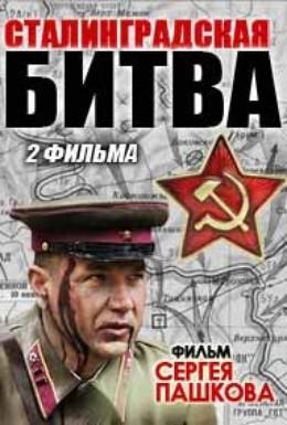 Постер фильма Сталинградская битва (2012)