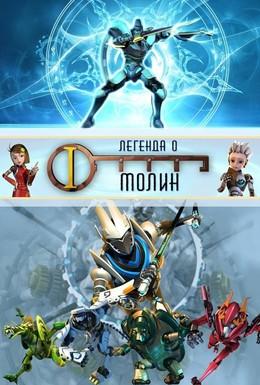 Постер фильма Легенда о Молин (2010)