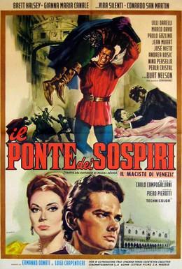 Постер фильма Мост Вздохов (1964)