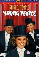Молодые люди (1940)