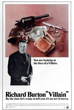 Постер фильма Злодей (1971)