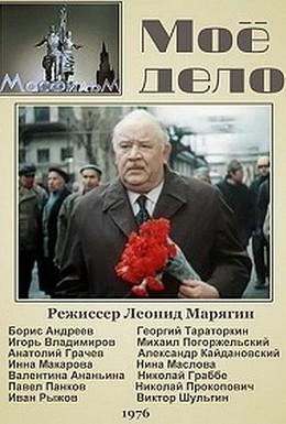 Постер фильма Мое дело (1976)